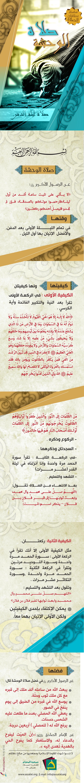 9fccb603a4c19 موقع جمعية المعراج لإقامة الصلاة    بطاقة صلاة الوحشة(2)